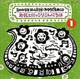 2004年はっぴょうかい・おゆうぎ会用CD(1)