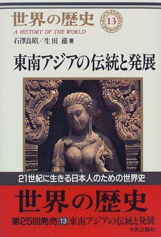 東南アジアの伝統と発展 (世界の歴史13)