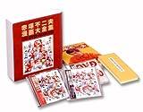 赤塚不二夫 漫画大全集 DVD-ROM (<DVD>(HY版))