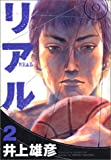 REAL 2 (Young jump comics)