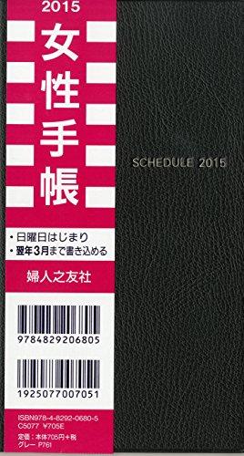 女性手帳(グレー) 2015年版