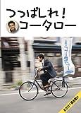つっぱしれ!コータロー [DVD]