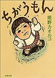 ちがうもん (文春文庫)