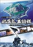 NHKスペシャル 硫黄島 玉砕戦~生還者 61年目の証言~