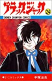 ブラック・ジャック (24) (少年チャンピオン・コミックス)