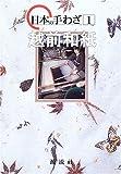 日本の手わざ(1巻) 越前和紙 日本の手わざ