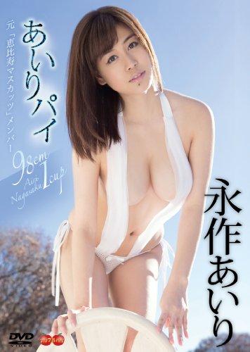 永作あいり あいりパイ [DVD]