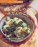 飛田和緒さんのおもてなしのご飯、ふだんのご飯―和緒さんのおいしいBOOK No.2 (主婦の友生活シリーズ)