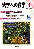 大学への数学 2006年 04月号 [雑誌]