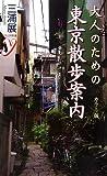 カラー版 大人のための東京散歩案内 (COLOR新書y)