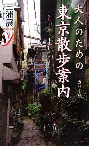 カラー版 大人のための東京散歩案内