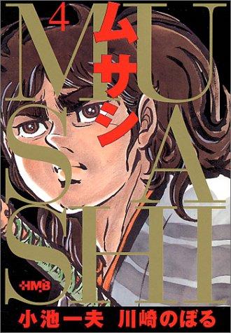 ムサシ 4 (ホーム社漫画文庫)
