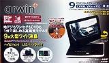 arwin【PD-AR9-DTV】★超高画質デジタル液晶パネル搭載!9型LED大型液晶リージョンフリーCPRM対応フルセグテレビ付きポータブルDVDプレーヤー!