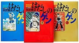 はだしのゲン コミック 全3巻完結セット (中公愛蔵版)