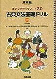ステップアップノート30古典文法基礎ドリル (河合塾シリーズ) ランキングお取り寄せ
