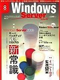 Windows Server World (ウィンドウズ・サーバー・ワールド) 2008年 8月号 [雑誌]