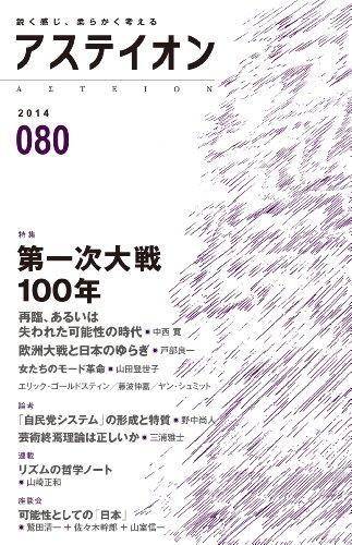 アステイオン(80)【特集】第一次大戦100年