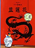 Image of The Adventures of Tintin: The Blue Lotus (Chinese Edition)