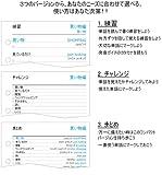 選べる英語 美容と健康編 (システム手帳 リフィル)