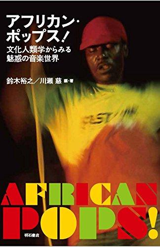 アフリカン・ポップス!――文化人類学からみる魅惑の音楽世界