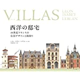 VILLAS(ヴィラ)西洋の邸宅:19世紀フランスの住居デザインと間取り