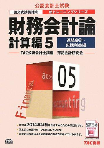 財務会計論 計算編 (5) 連結会計・包括利益編 第4版 (公認会計士 新トレーニングシリーズ)