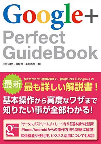 Google+ Perfect GuideBook