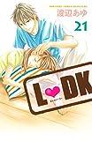 L・DK(21) (別冊フレンドコミックス)