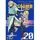 ドラゴンクエスト列伝 ロトの紋章~紋章を継ぐ者達へ~ 20巻 (デジタル版ヤングガンガンコミックス)