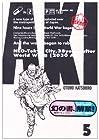 総天然色 AKIRA 第5巻 2004年03月16日発売