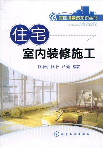 住宅室内装修施工封面