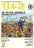 月刊 日本語 2008年 05月号 [雑誌]
