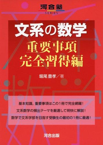 文系の数学 重要事項完全習得編 (河合塾シリーズ) -