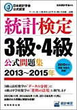 日本統計学会公式認定 統計検定 3級・4級 公式問題集[2013〜2015年]
