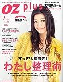 OZ plus (オズプラス) 2011年 01月号 [雑誌]