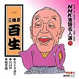 NHK落語名人選(75) 二代目 三遊亭百生 天王寺詣り・貝の村・船弁慶