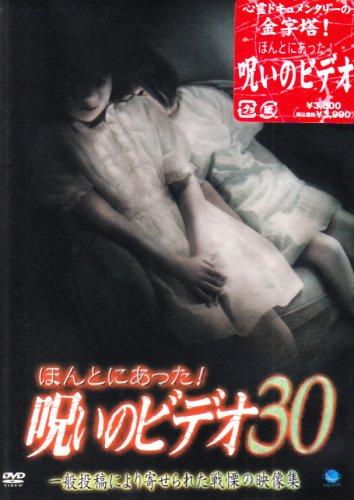 ほんとにあった!呪いのビデオ 30 [DVD]