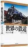 ヴィジュアル歴史図鑑 世界の鉄道