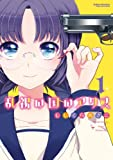 乱視の国のアリス(1) (アクションコミックス/(コミックハイ!))