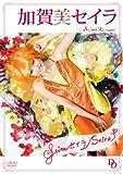 加賀美セイラ DVD 「Seira セイラ Seira」