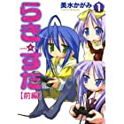 らき☆すた(1) 【前編】<らき☆すた 【分割版】> (カドカワデジタルコミックス)