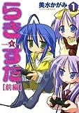 らき☆すた(1) 【前編】 (カドカワデジタルコミックス)