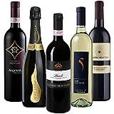王のワイン、バローロも入ったイタリアワイン入門セット 赤・白・泡 750ml×5本セット