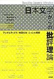 日本文学からの批評理論―アンチエディプス・物語社会・ジャンル横断