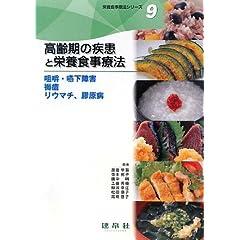 高齢期の疾患と栄養食事療法―咀嚼・嚥下障害・褥瘡・リウマチ・膠原病