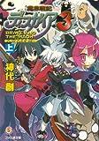 魔界戦記ディスガイア3 BRAVE AND THE MAOH 上 (ファミ通文庫 (M10-3-1))