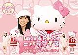 Love&Peace=パラダイス 真野恵里菜&ハローキティ [DVD]