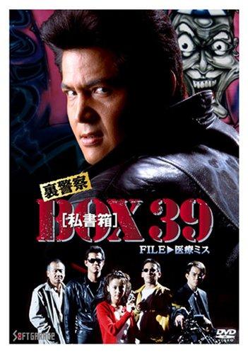 裏警察 BOX[私書箱]39 FILE:医療ミス [DVD]