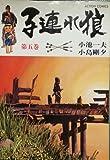 子連れ狼 5 (アクションコミックス)
