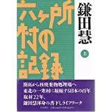 img - for Rokkasho-mura no kiroku (Japanese Edition) book / textbook / text book
